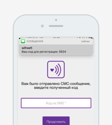 Шаг 1: подтверждение идентификации через код в смс-сообщении